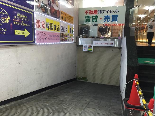 釜山マート